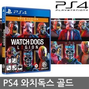 PS4 와치독스 리전 골드 에디션 한글판 예약판