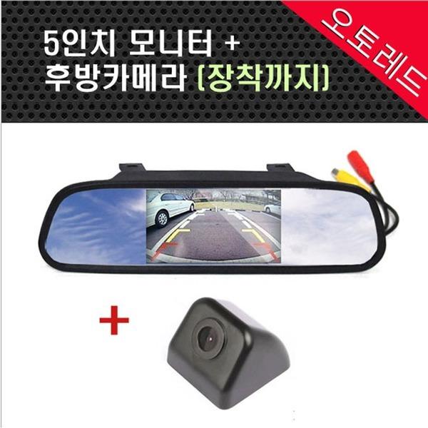 5인치 룸미러모니터+후방카메라 (장착비포함)