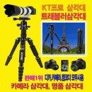 1위명품카메라삼각대KT프로 DSLR디카캠코더 오늘특가