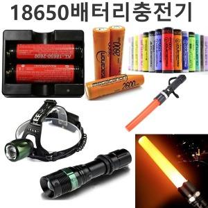 18650배터리 2구충전기 LED 줌헤드랜턴 경광봉 후레쉬
