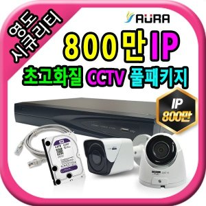 아우라 CCTV IP 800만화소 초고화질 패키지 풀세트
