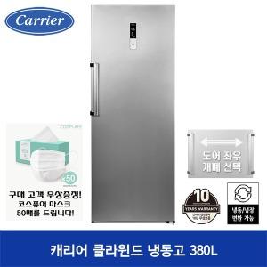 캐리어 CFT-N380MSM 스탠드 380L 냉동/냉장 변환가능