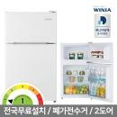 공식인증 딤채 WRT087BW 위니아소형냉장고 87리터