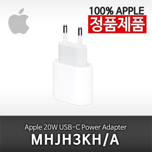 애플 정품 20W USB-C 파워 어댑터 MHJH3KH/A