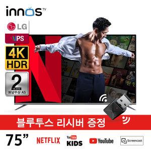 이노스 75인치 UHD 4K HDR LEDTV LG IPS패널