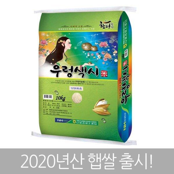 우렁색시미 쌀 10kg 20년산 햅쌀 함평농협