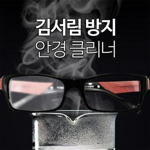 안경 김서림방지제 안경닦이