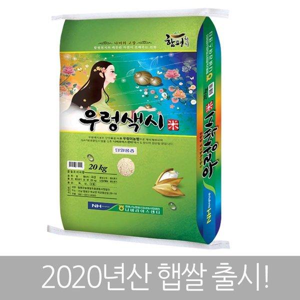우렁색시미 쌀 20kg 20년산 햅쌀 함평농협