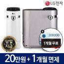 LG렌탈 스윙 냉온정수기 WD502AW/AP 20만+1개월 무료