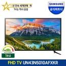 (1등급)인증점 삼성 FHD TV UN43N5010AFXKR 스탠드형