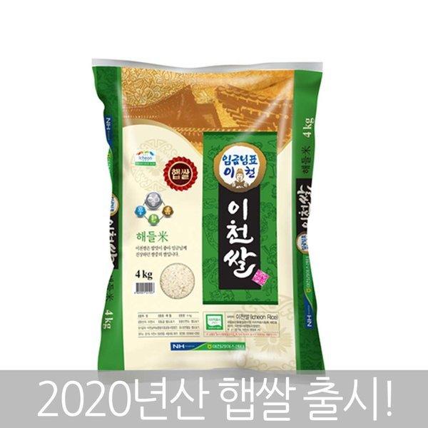 이천쌀 해들미 4kg 20년산 햅쌀 (이천남부농협)
