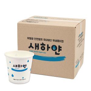 새하얀종이컵 1000매/6.5oz자판기용/국내산/무형광