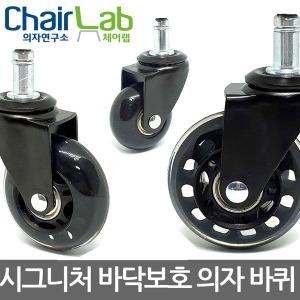 의자연구소/체어랩 의자바퀴 캐스터 우레탄 무소음
