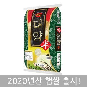 아산태양미 4kg 20년산 햅쌀 (박스포장)