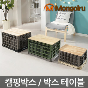 수납 플라스틱 폴딩박스 캠핑 다용도 접이식 박스