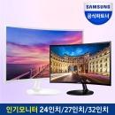 삼성 정품 LED 모니터 S24F350 32/27/24 인기 모음전