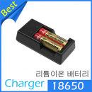 LED랜턴 mp3 3.7V 18650 리튬이온배터리 충전기