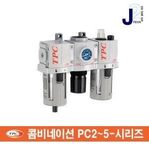 TPC에어유니트PC2-02G/필터/레귤레이터/루브리게이터