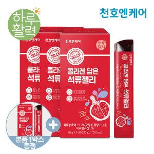 콜라겐 담은 석류젤리 3박스+1박스 추가증정(총56포)
