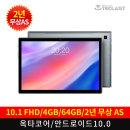 태블릿PC P20HD (본품만) 옥타코어 10인치 태블릿