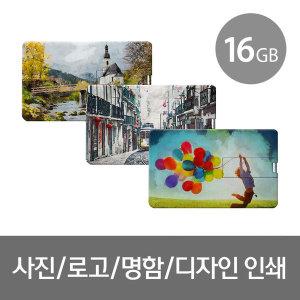 카드형 D1 16GB USB메모리 로고/사진인쇄
