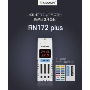 라디오노드RN172 WIFI온도계/습도계/온습도데이터로거