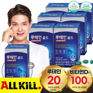 루테인골드 6+본품1박스(30캡슐x7박스x총 7개월분)