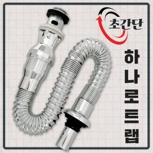 세면대배수관 세면기부속 일체형 트랩 폽업 팝업 C01