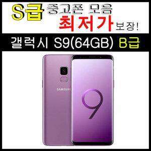 중고폰 갤럭시 S9 64GB B급(강잔상) 공기계