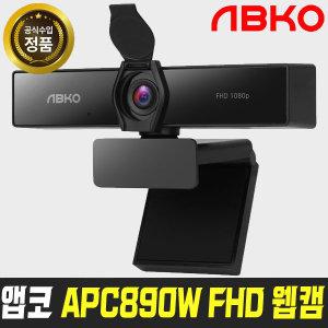 APC890W FHD 웹캠 PC 화상카메라 방송용 온라인수업