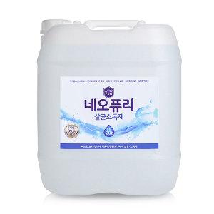 네오퓨리 살균제 20리터 /뿌리는 살균소독제 세균탈취