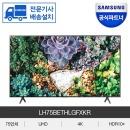 비즈니스 TV 75인치 UHD 4K HDR10+ LH75BETHLGFXKR