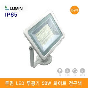 루민 LED 사각투광기 50W 화이트 전구색 / IP65 방수