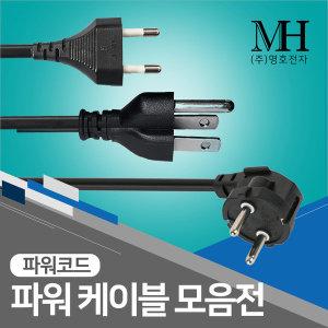 파워케이블 (2구1M/국내향) 파워코드 AC 전원코드