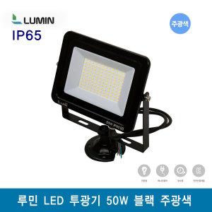 루민 LED 사각투광기 50W 블랙 주광색 / IP65 방수