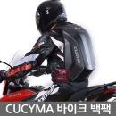 CUCYMA 바이크 백팩 라이딩 장비 오토바이 라이더백팩