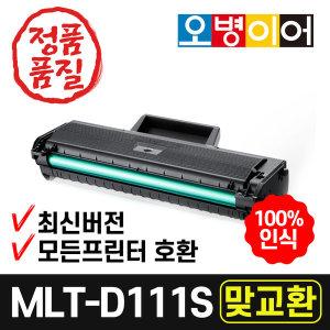 MLT-D111S 재생토너 맞교환 SL-M2027F M2077FW W 호환