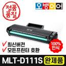 MLT-D111S 재생토너 완제품 SL-M2027F M2077FW W 호환