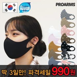 국산 코오롱 쿨론 항균 3D입체 성인 아동 패션마스크