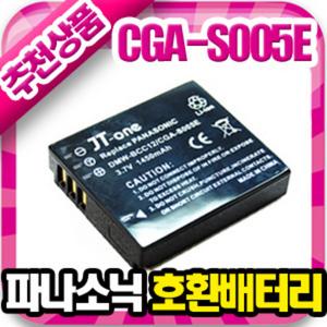 무료▣파나소닉 CGA-S005E 배터리▣LUMIX DMC-FX8/FX9/FX10/FX12
