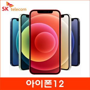 SKT 아이폰12  iPhone12  사은품/추천상품/무료배송
