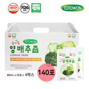 유기농양배추즙 4박스(140포) 강원식품