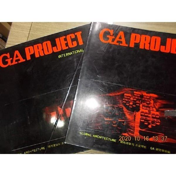 현대건축의 프로젝트 GA PROJECT : INTERNATIONAL 1 + JAPAN 2    /(두권/하단참조)