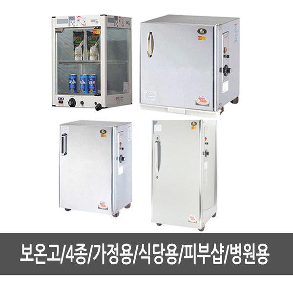 식음료보온고(50L) DHK-50 피부샵/병원/온장고/식당