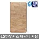 곰표한일 LG바닥재사용 전기매트/온열/장판 온돌 소형