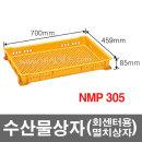NMP305(2개)/수산물상자 멸치상자 생선상자 식품상자