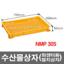 NMP305(4개)/수산물상자 멸치상자 생선상자 식품상자