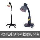 적외선조사기-Infralux-300A (가정용) 원적외선