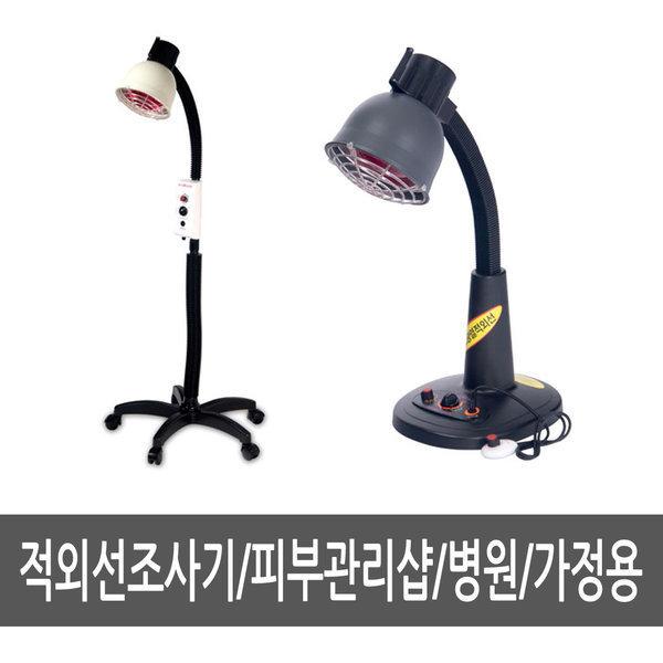 적외선조사기-Infralux-300(병원용/샵용) 원적외선