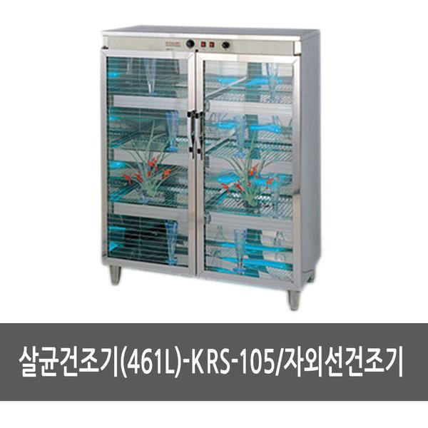 살균건조기(461L) KRS-105 자외선건조기/식기건조기